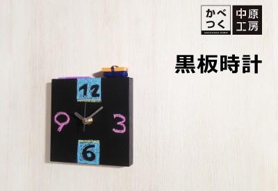 かべつく 黒板時計