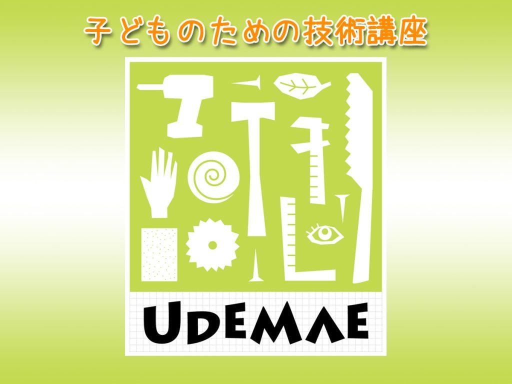子どものための技術講座 UDEMAE